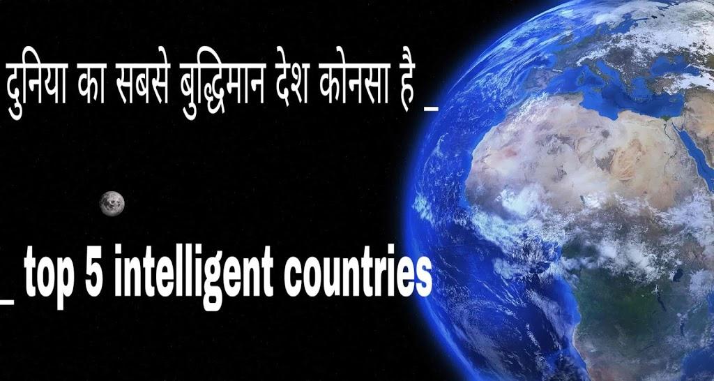दुनिया का सबसे बुद्धिमान देश कोनसा है _ top 5 intelligent countries