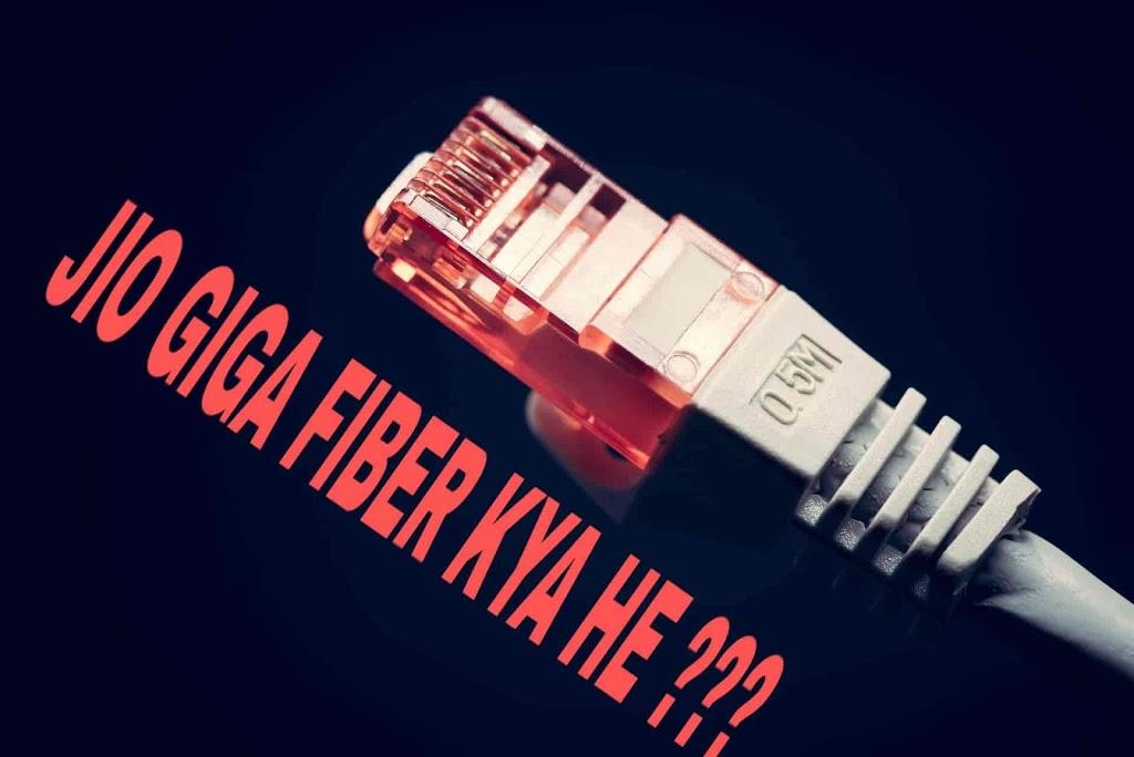 Jio giga fiber Kya he ???? और क्या क्या फायदे देने वाला ही जिओ गीगा फाइबर