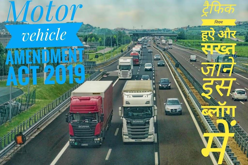 Motor vehicle amendment Act 2019 , ट्रैफिक नियम हूऐ और सख्त जाने इस ब्लॉग में
