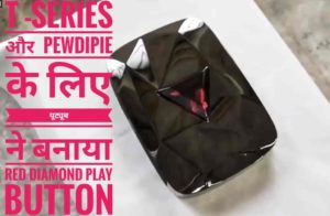 T -series और PewDiPie के लिए यूट्यूब ने बनाया Red Diamond Play Button
