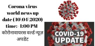 Corona virus world news update ( 10\04\2020) time:- 1:00 PM कोरोनावायरस वर्ल्ड न्यूज़ अपडेट