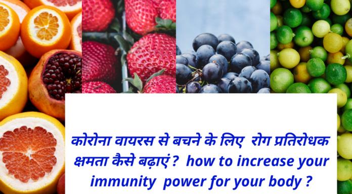 कोरोना वायरस से बचने के लिए रोग प्रतिरोधक क्षमता कैसे बढ़ाएं ? how to increase your immunity power for your body ?