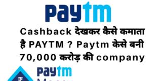 Cashback देखकर कैसे कमाता है PAYTM और (cashback, paytm, paytm customer care ,paytm business, dth recharge offers, paytm flight offers) ये सब के बारे में भी जाने .